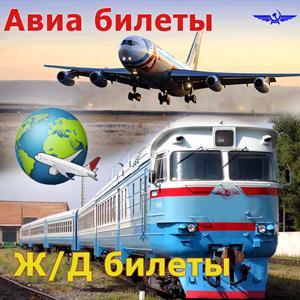 Авиа- и ж/д билеты Климовска