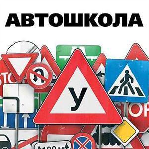 Автошколы Климовска