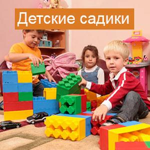 Детские сады Климовска