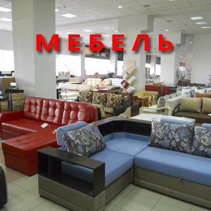 Магазины мебели Климовска