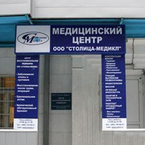Медицинские центры Климовска