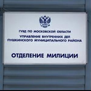 Отделения полиции Климовска