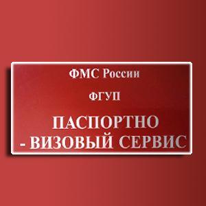 Паспортно-визовые службы Климовска