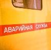 Аварийные службы в Климовске