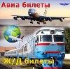 Авиа- и ж/д билеты в Климовске
