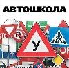 Автошколы в Климовске