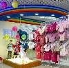 Детские магазины в Климовске