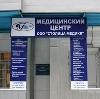 Медицинские центры в Климовске