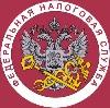 Налоговые инспекции, службы в Климовске