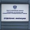 Отделения полиции в Климовске