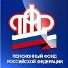 Пенсионные фонды в Климовске