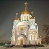 Религиозные учреждения в Климовске