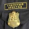 Судебные приставы в Климовске