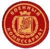 Военкоматы, комиссариаты в Климовске