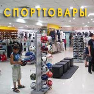 Спортивные магазины Климовска