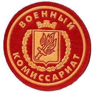 Военкоматы, комиссариаты Климовска